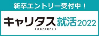 btn_career-tasu2022
