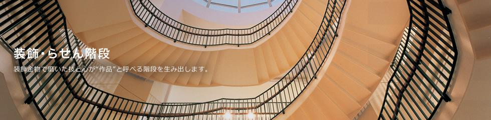 装飾・らせん階段