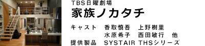 kazokunokatachi01