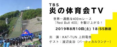渡辺良治x炎の体育会TV
