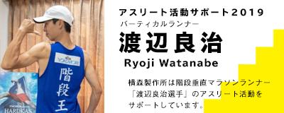 渡辺良治選手アスリート活動サポート2019