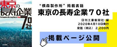 「東京の長寿企業」公開