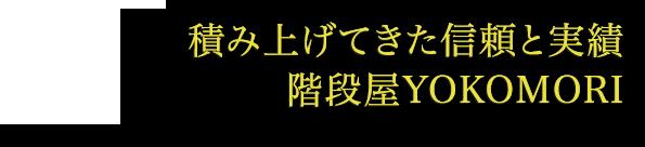 積み上げてきた信頼と実績 階段屋YOKOMORI